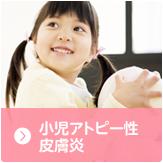 小児アトピー性皮膚炎