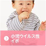 小児ウイルス性イボ